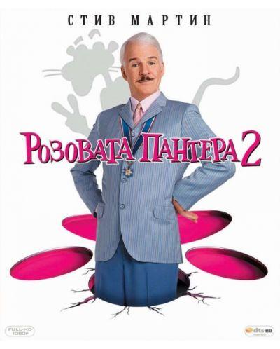 Розовата пантера 2 (Blu-Ray) - 1