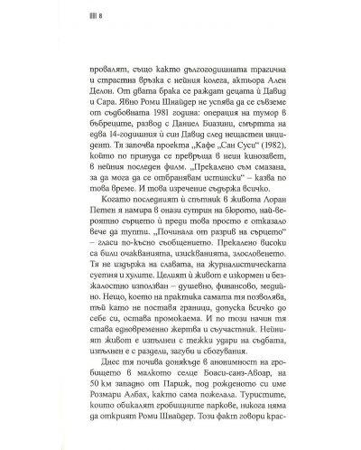romi-shnajder-6 - 7