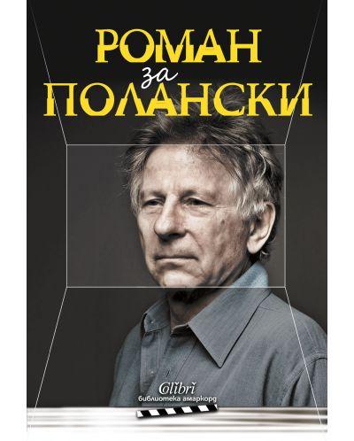 Роман за Полански - 1