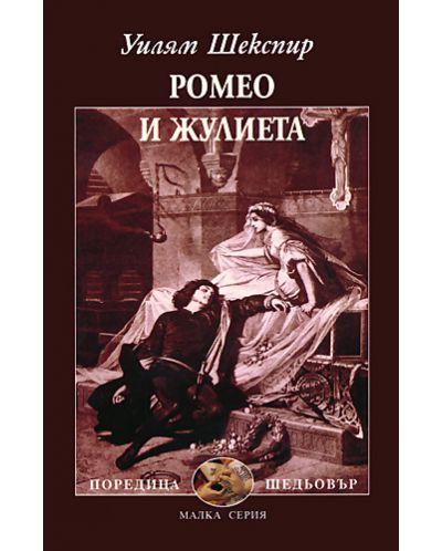Ромео и Жулиета - 1