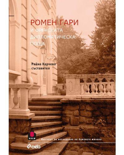 Ромен Гари и френската дипломатическа поща - 1