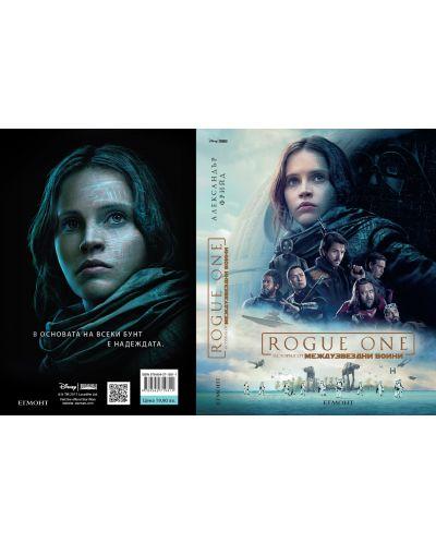 Rogue One: История от Междузвездни войни - 2