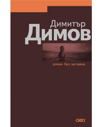 Роман без заглавие - 1