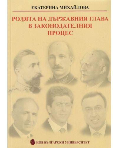 Ролята на държавния глава в законодателния процес - 1