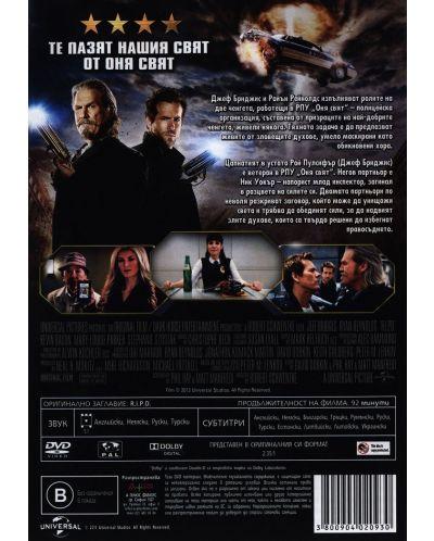 РПУ Оня свят (DVD) - 3