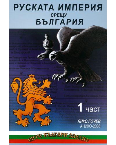 ruskata-imperija-sreschu-b-lgarija-1 - 2