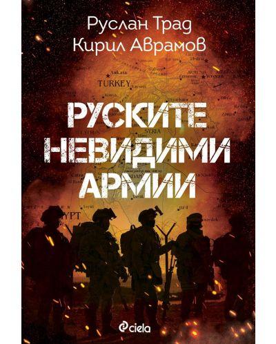 Руските невидими армии - 1