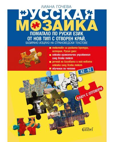 russkaya-mozaika - 1
