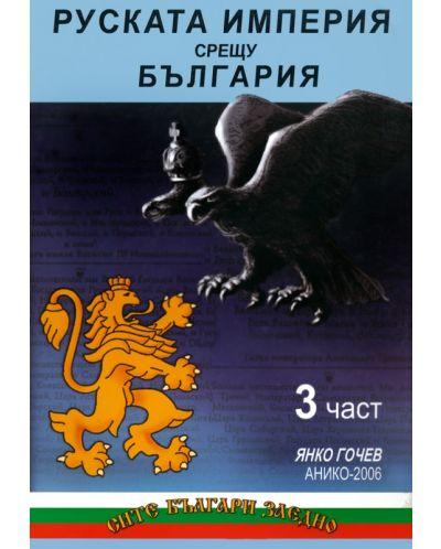 Руската империя срещу България - Комплект от 3 части - 8