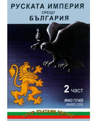 Руската империя срещу България - Комплект от 3 части - 5