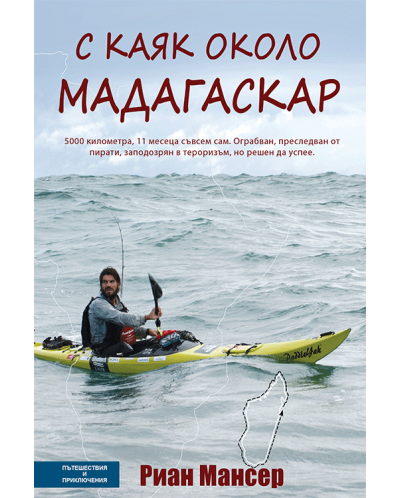 s-kayak-okolo-madagaskar - 1