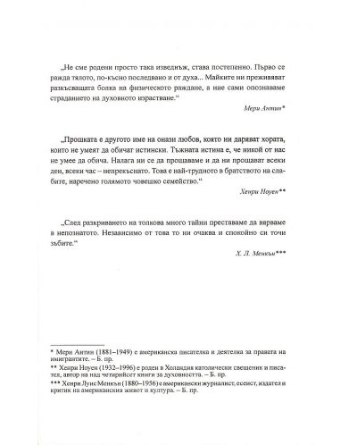 s-krovenite-tajni-na-zhricite-3 - 5