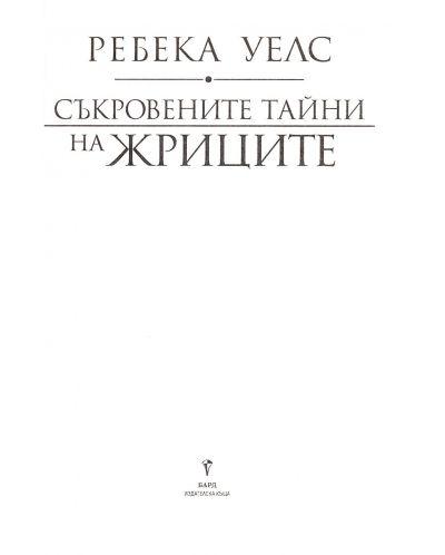 s-krovenite-tajni-na-zhricite-2 - 4