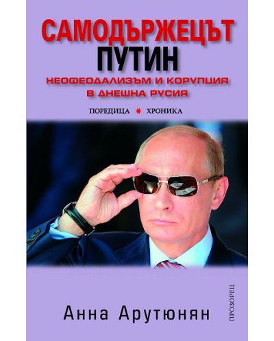 Самодържецът Путин - 1