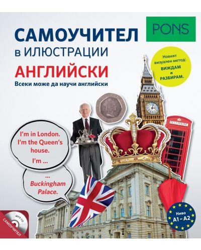 Самоучител в илюстрации PONS: Английски - 1