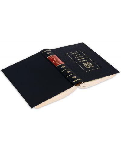 Самюъл Тейлър Колридж. Поезия и проза (Луксозно издание) - 4