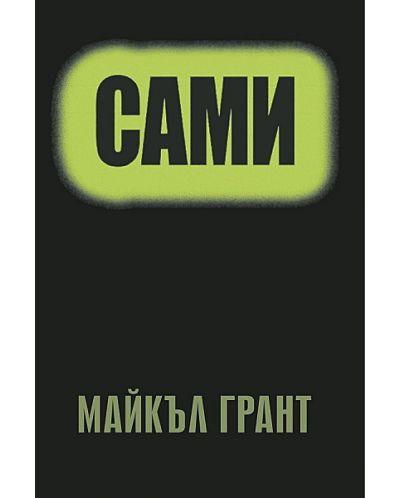 Сами - 1