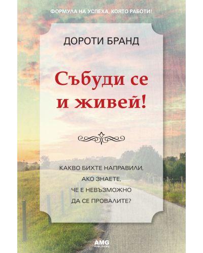 sabudi-se-i-zhivey - 1