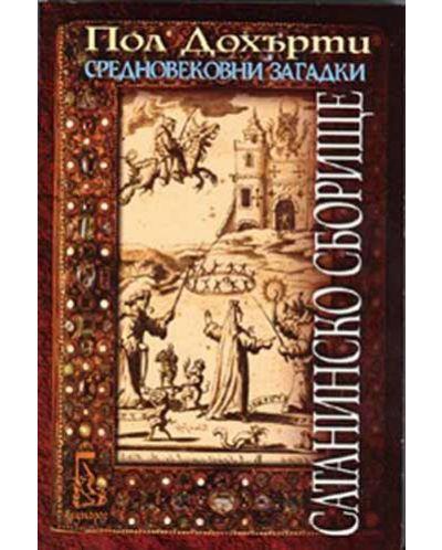 Сатанинско сборище - 1
