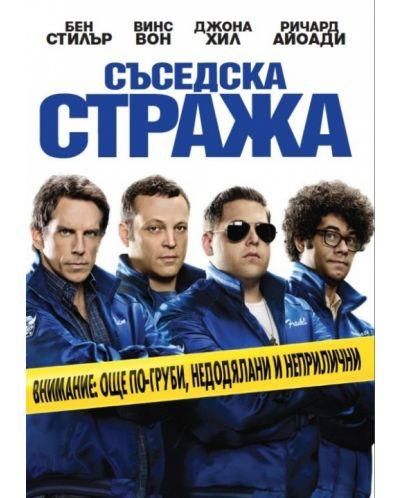 Съседска стража (DVD) - 1