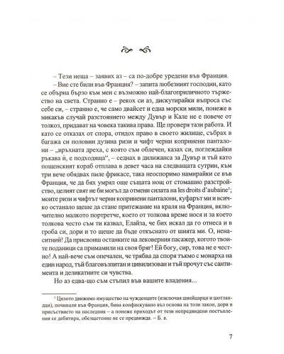 santimentalno-p-teshestvie-iz-francija-i-italija-4 - 5
