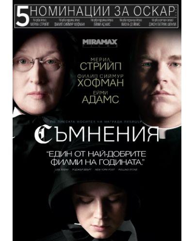 Съмнения (DVD) - 1