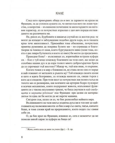 santimentalno-p-teshestvie-iz-francija-i-italija-5 - 6