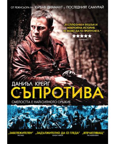 Съпротива (DVD) - 1