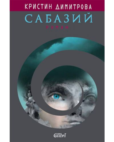 Сабазий - 1