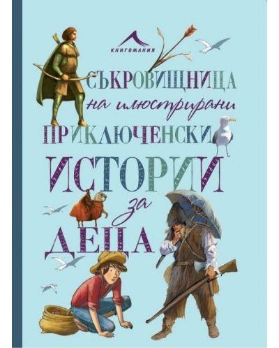 Съкровищница на илюстрирани приключенски истории за деца - 1