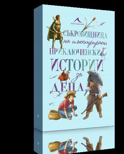 Съкровищница на илюстрирани приключенски истории за деца - 2