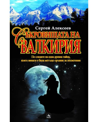 sakrovishtata-na-valkiriya - 1