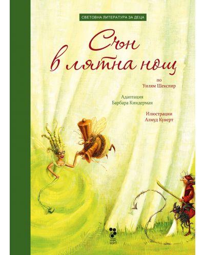 Сън в лятна нощ (адаптирано издание за деца) - 1