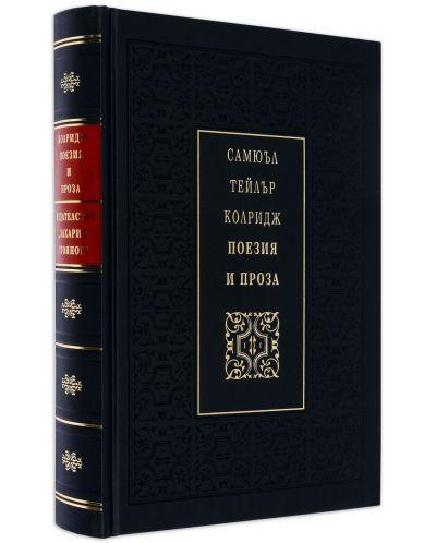 Самюъл Тейлър Колридж. Поезия и проза (Луксозно издание) - 1