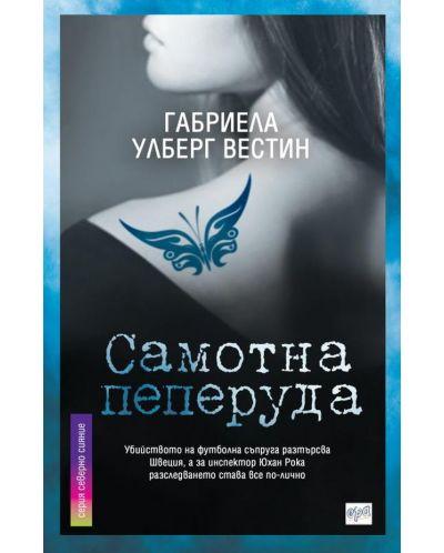 Самотна пеперуда - 1
