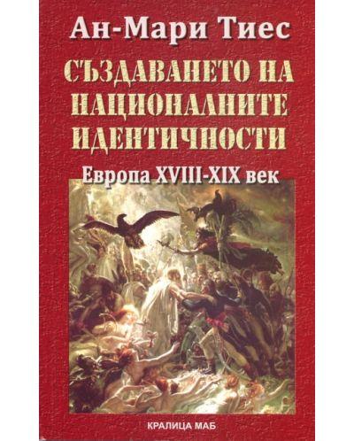 Създаването на националните идентичности. Европа XVIII - XIX век - 1