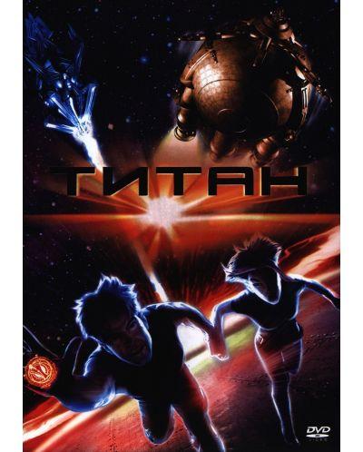 Титан (DVD) - 1