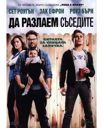Да разлаем съседите (DVD) - 1