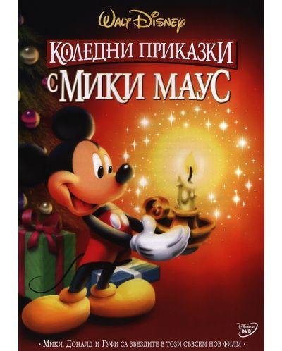Коледни приказки с Мики Маус (DVD) - 1