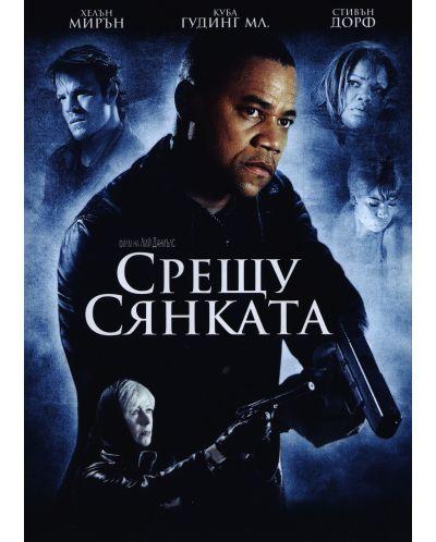 Срещу Сянката (DVD) - 1