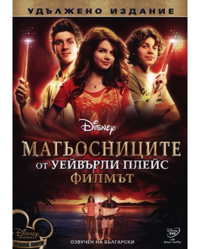 Магьосниците от Уейвърли плейс (DVD) - 1