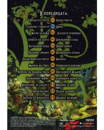 Сянката на Елфите 2 (DVD) - 2