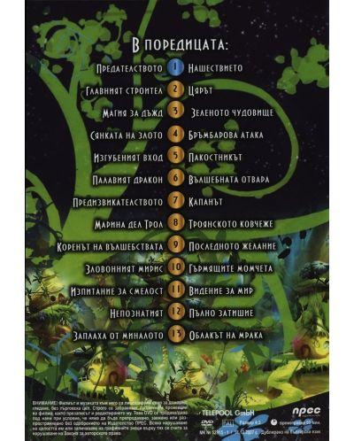 Сянката на Елфите 1 (DVD) - 2