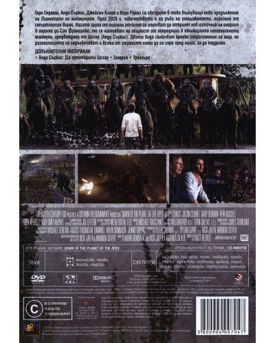Зората на Планетата на маймуните (DVD) - 3