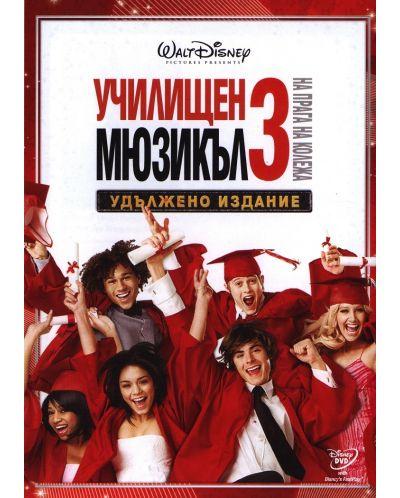 Училищен мюзикъл 3: На прага на колежа (DVD) - 1