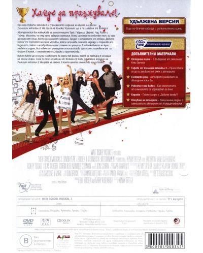 Училищен мюзикъл 3: На прага на колежа (DVD) - 3