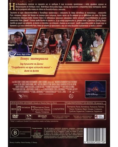 Магьосниците от Уейвърли плейс (DVD) - 3