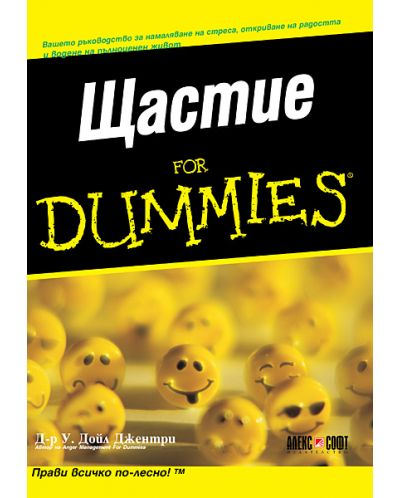 Щастие For Dummies - 1