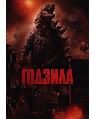 Годзила (DVD) - 1