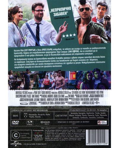 Да разлаем съседите (DVD) - 3